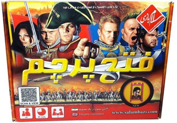 بازی فکری فتح پرچم